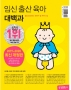 임신 출산 육아 대백과(2019~2020)(개정판)