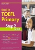 Excel in TOEFL Primary Step. 2: 실전편