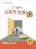 ET 김인식 교육학 논술: 영역별 서브노트(2021)(따가뚜가)