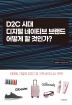 D2C 시대, 디지털네이티브 브랜드 어떻게 할 것인가?