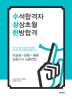 수상한 임용 심층면접(2019)
