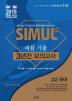고등 국어 고2 기출 3년간 모의고사(2019)(씨뮬 7th)