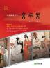 홍루몽(하룻밤에 읽는)(모든북 하룻밤에 읽는 시리즈 6)
