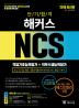 NCS 직업기초능력평가 + 직무수행능력평가 공사 공단 통합편(2018)(단기합격 해커스)