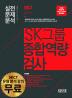 SKCT SK�� ���տ����˻� �������м�(2016 �Ϲݱ�)(���ེ)