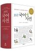 보리 국어사전(2020)(개정판 3판)