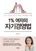 1% 여자의 자기경영법