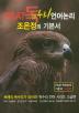 PSAT 독수리 언어논리 조은정의 기본서 고급편