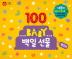 BABY 백일 선물 BOX(전3권)