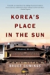 [보유]Korea's Place in the Sun