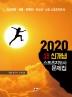 스포츠지도사 문제집 세트(2020 시험대비)(신개념)(전10권)