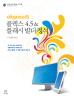 플렉스 4.5 플래시 빌더 정석(OKGOSU의)(CD1장포함)(에이콘 웹 프로페셔널 시리즈 31)