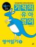 기적의 유아 영어: 영어읽기. 2(CD1장포함)