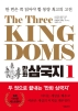 The Three Kingdoms 만화 삼국지. 1
