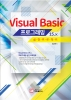 Visual Basic 15.x 프로그래밍 실전 프로젝트