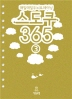 스도쿠365 2