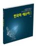 한국의 새소리1