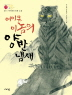 박지원의 한문소설: 어이쿠, 이놈의 양반 냄새(국어시간에 고전읽기 11)