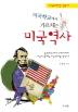 미국 역사(미국학교에서 가르치는)(2판)