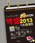 엑셀 2013 기초 활용(다양한 예제로 배우는)