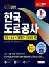 2020 All-New NCS 한국도로공사 NCS+전공+기출예상문제+실전모의고사 4회