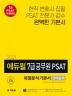 7급 공무원 PSAT 유형분석 기본서 언어논리(2021)(에듀윌)