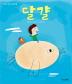맛있는 어린이 인문학. 3: 달걀(내인생의그림책 73)(양장본 HardCover)