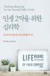 인생 2막을 위한 심리학
