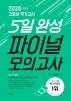 간호사 국가고시 5일 완성 파이널 모의고사(2020)(개정판)