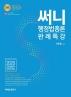 행정법총론 판례특강(2020)(써니)