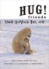 Hug! friends (���! ������)