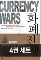 [세트] 화폐전쟁 1~4권