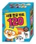사물 한글 카드 120(뽀롱뽀롱 뽀로로)