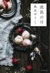 [보유]流浪の月 (2020서점대상 수상작)