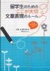 [해외]留學生のためのここが大切文章表現のル―ル 中上級日本語學習者對象