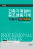 건축기계설비 공조냉동기계 기술사 핵심 150문제(FINAL)