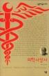 의학사상사(살림지식총서 272)