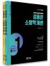 김동준 소방학개론 세트(2019)(전2권)