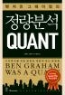 정량분석 Quant(벤저민 그레이엄의)(양장본 HardCover)