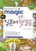 MAGIC 어린이 일본어 회화 첫걸음(CD1장, 부록포함)(매직(magic) 시리즈)