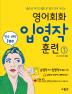 영어회화 입영작 훈련. 1(손으로 익히고 입으로 말이 되어 나오는)(CD1장포함)