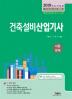 건축설비산업기사(2019)(개정판)
