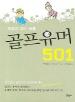 골프유머 501