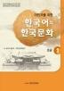 한국어와 한국문화 초급. 1(이민자를 위한)(CD1장포함)