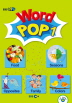 Word Pop. 1(EBS �ʸ��)(CD1������)