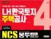 LH 한국토지주택공사 직업기초능력평가 봉투모의고사 4회분(2019)(NCS)(전면개정판)