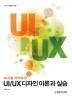 UI/UX 디자인 이론과 실습 한빛아카데미 이영주작가 모바일에 관한책으로 추천^^