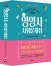 영양사 시험문제집 세트(2017)(개정판 22판)(전4권)