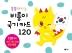 비룡이 국기 카드 120(똑똑해지는)