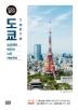 도쿄 100배 즐기기(2019-2020)(개정판)